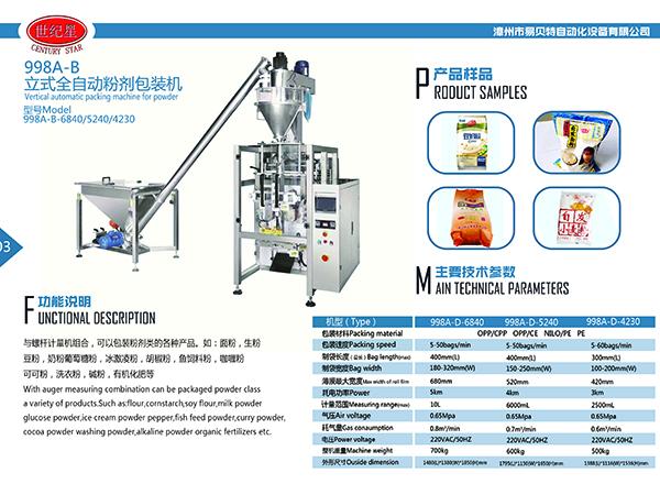 立式全自动粉剂包装机
